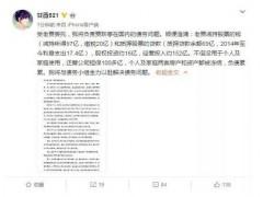 甘薇再发声明:代贾跃亭向大家道歉,将负责债务问题