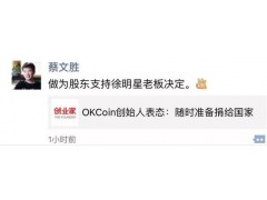 OKCoin股东蔡文胜表态支持徐明星决定