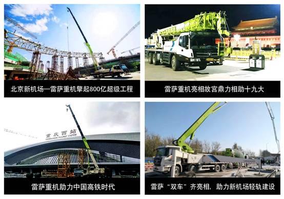 雷萨重机产品参与大型政府类项目建设