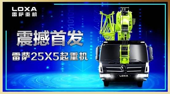 雷萨25X5起重机北京车展震撼首发!——2018北京车展雷萨重机新品发布会