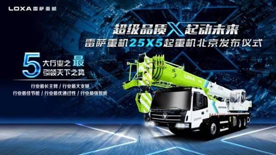 雷萨25X5起重机北京车展震撼首发!——2018北京车展雷萨重机新品发布会2